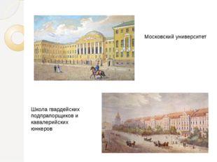 Московский университет Школа гвардейских подпрапорщиков и кавалерийских юнке