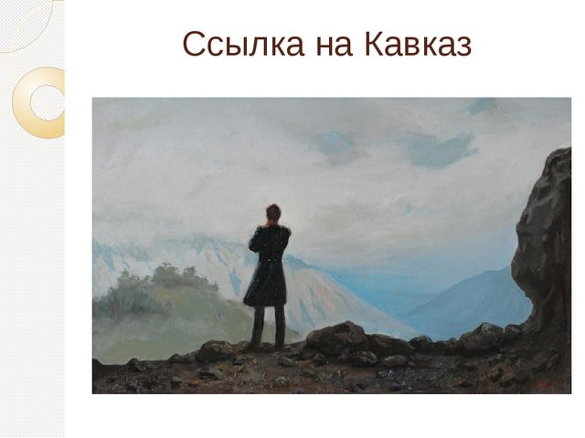 Ссылка на Кавказ