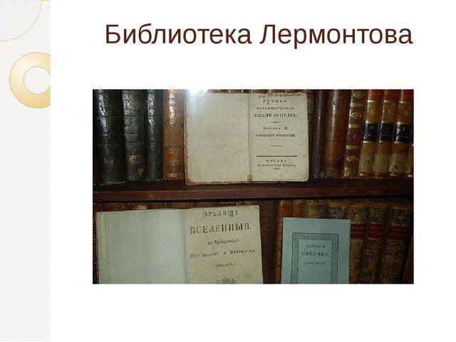 Библиотека Лермонтова