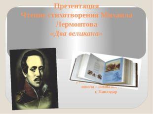 Презентация Чтение стихотворения Михаила Лермонтова «Два великана» Пыстина Ли