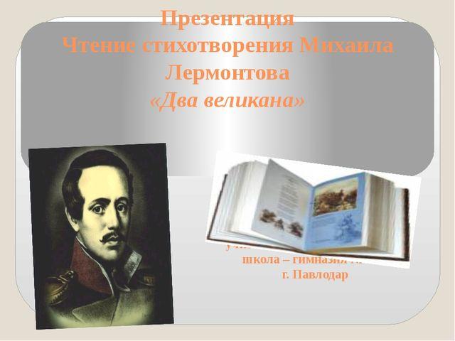 Презентация Чтение стихотворения Михаила Лермонтова «Два великана» Пыстина Ли...