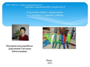 МОУ СОШ № 4 г. Маркса Саратовской области- Структурное подразделение МДОУ-дет