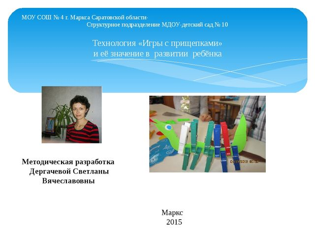 МОУ СОШ № 4 г. Маркса Саратовской области- Структурное подразделение МДОУ-дет...
