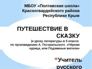 Учитель русского языка и литературы Лубий Елена Георгиевна МБОУ «Полтавская