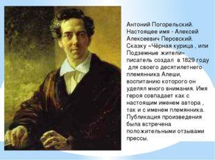 Антоний Погорельский. Настоящее имя - Алексей Алексеевич Перовский. Сказку «Ч
