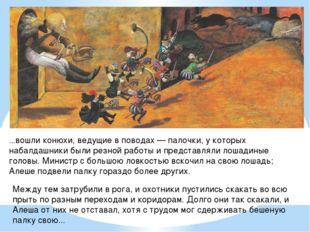 ...вошли конюхи, ведущие в поводах — палочки, у которых набалдашники были рез