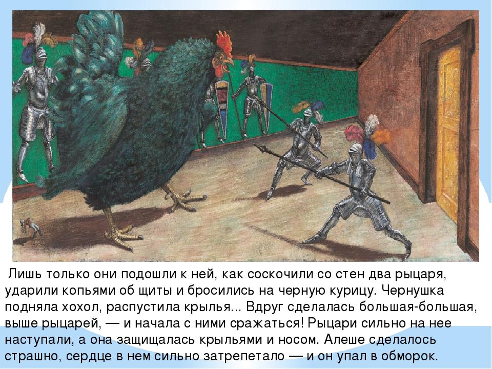 Лишь только они подошли к ней, как соскочили со стен два рыцаря, ударили коп...
