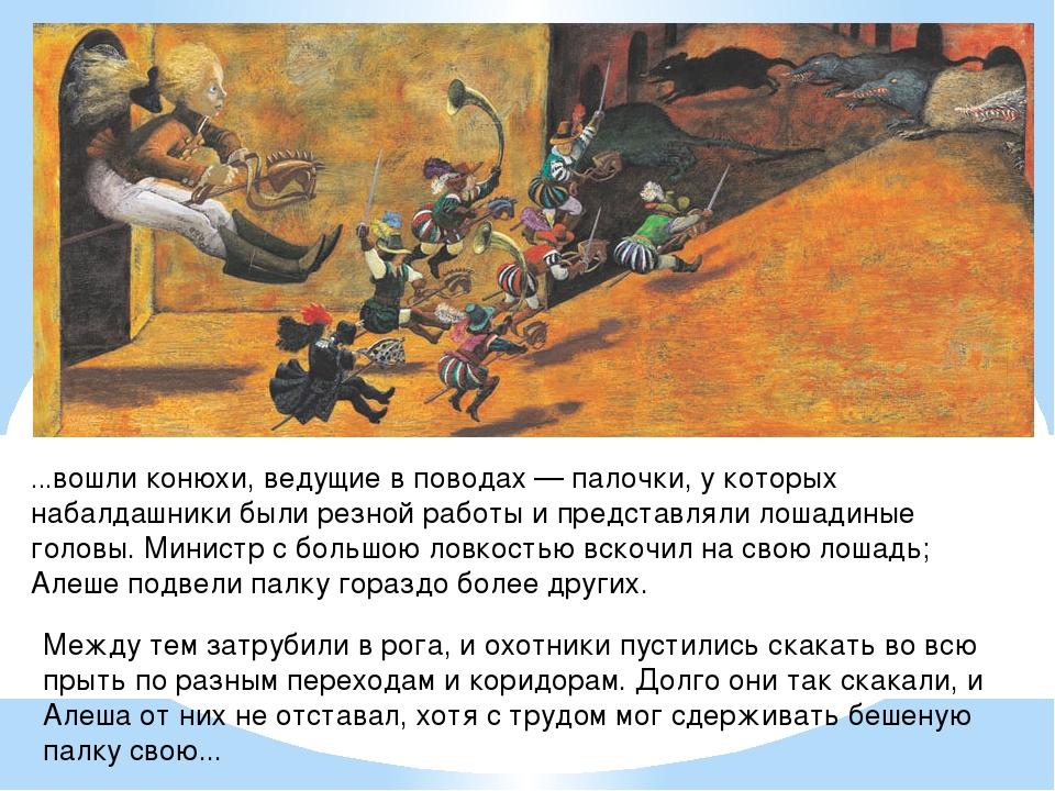 ...вошли конюхи, ведущие в поводах — палочки, у которых набалдашники были рез...