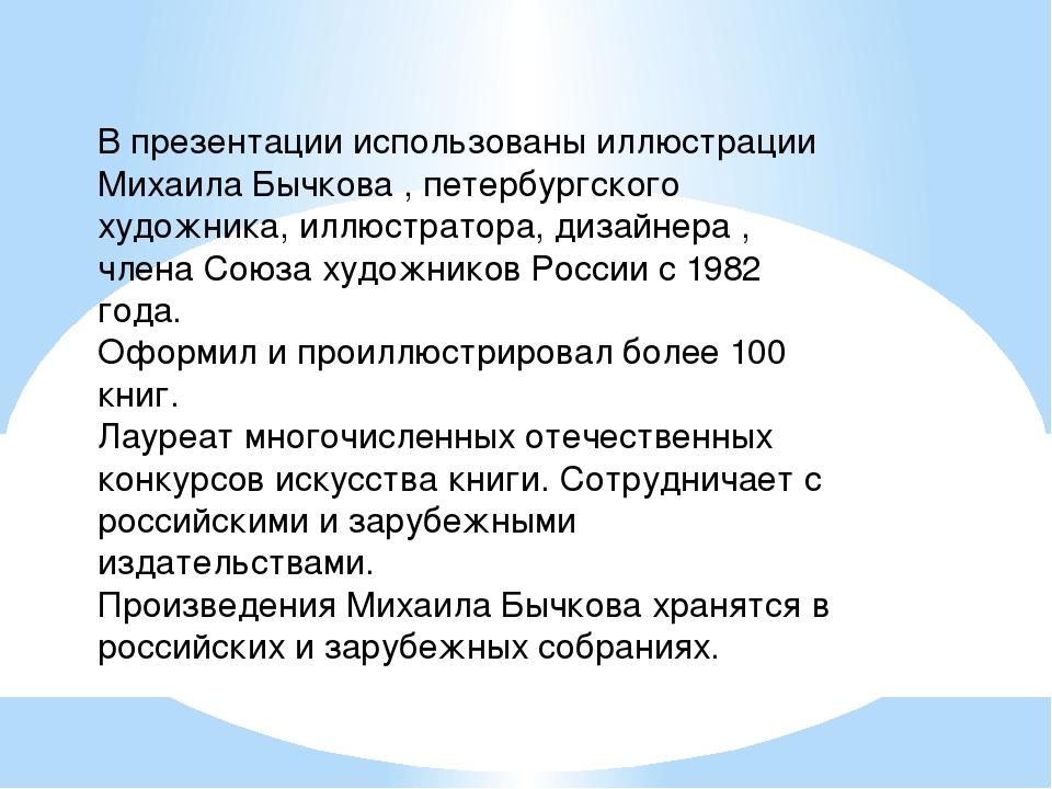 В презентации использованы иллюстрации Михаила Бычкова , петербургского худо...
