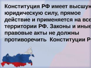 Конституция РФ имеет высшую юридическую силу, прямое действие и применяется н