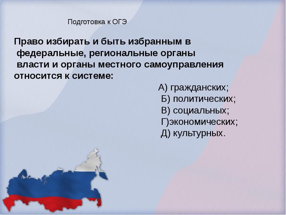Право избирать и быть избранным в федеральные, региональные органы власти и о...