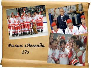 Фильм «Легенда 17»