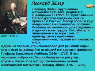 Леонард Эйлер Леонард Эйлер, крупнейший математик XVIII века, родился в Швейц