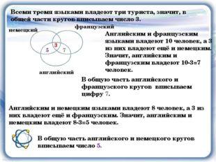 Всеми тремя языками владеют три туриста, значит, в общей части кругов вписыва
