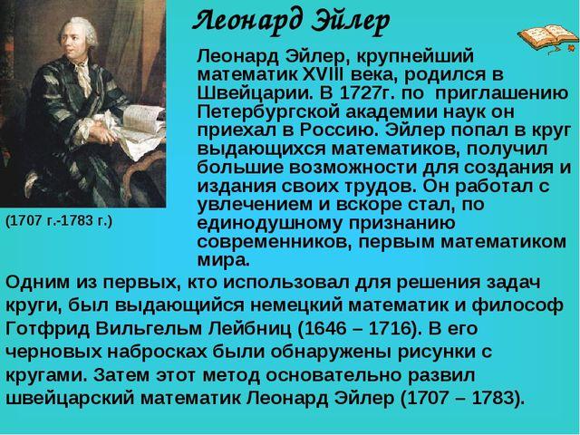 Леонард Эйлер Леонард Эйлер, крупнейший математик XVIII века, родился в Швейц...