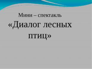 Мини – спектакль «Диалог лесных птиц»