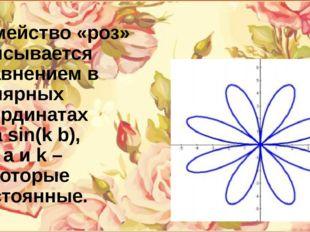 Семейство «роз» описывается уравнением в полярных координатах r=а sin(k b), г