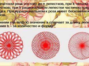 При к нечётном роза состоит из n лепестков, при k чётном — из 2n лепестков; п