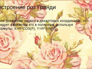 Построение роз Гранди Если уравнение задано в декартовых координатах, то след