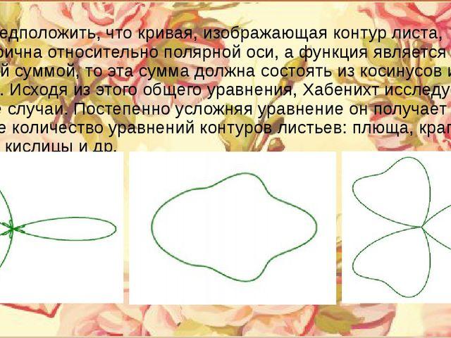 Если предположить, что кривая, изображающая контур листа, симметрична относит...