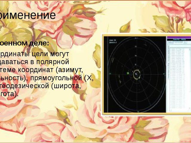 Применение В военном деле: Координаты цели могут выдаваться в полярной систем...