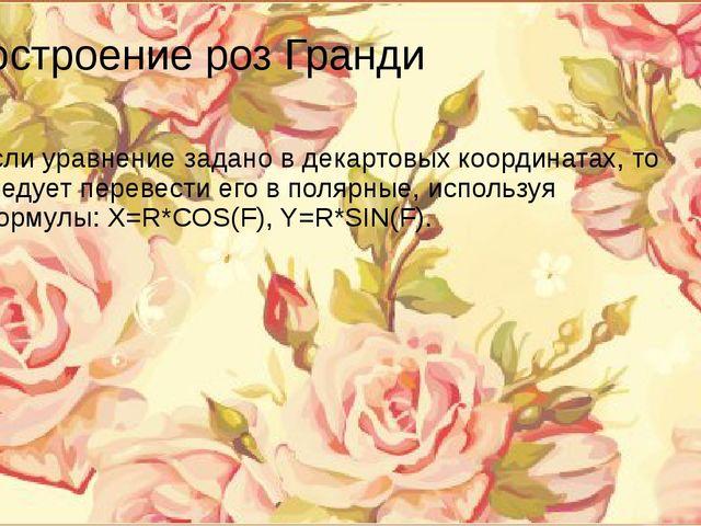 Построение роз Гранди Если уравнение задано в декартовых координатах, то след...