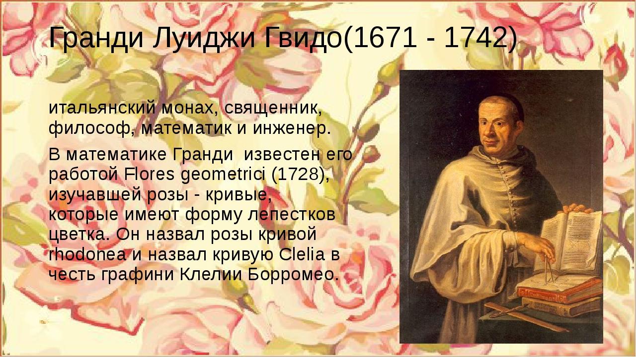 Гранди Луиджи Гвидо(1671 -1742) итальянский монах, священник, философ, матем...