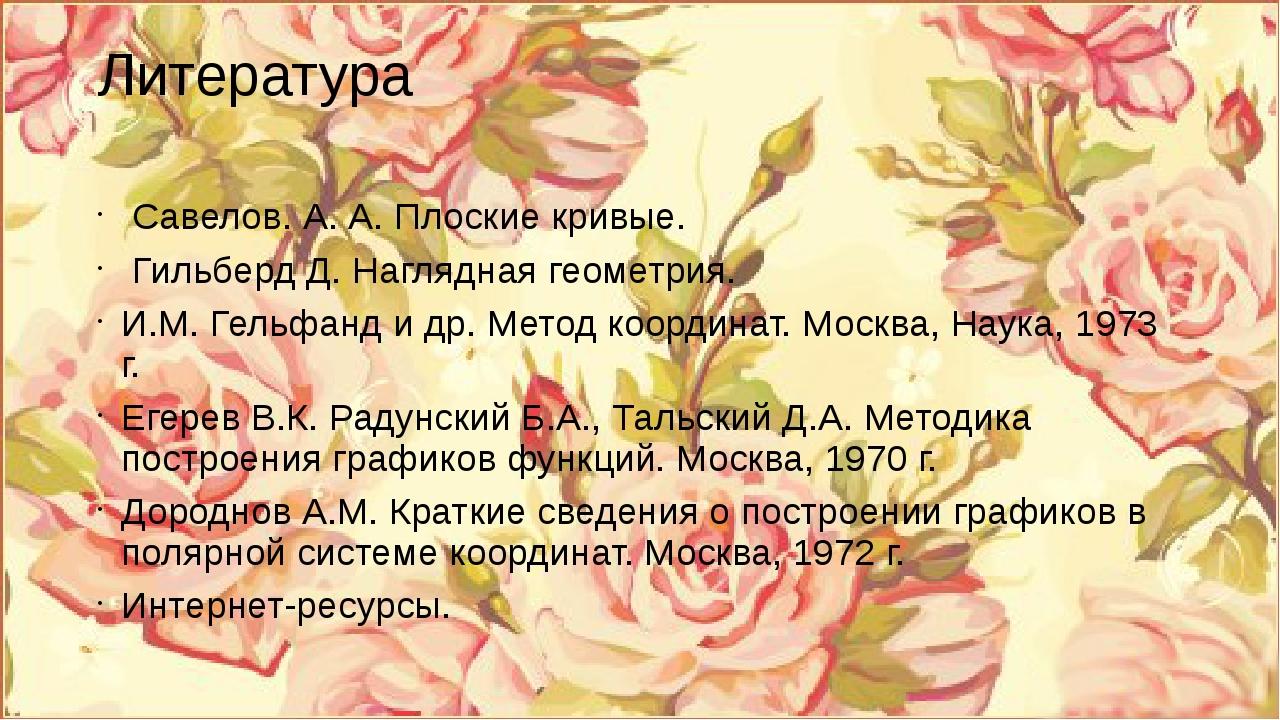 Литература Савелов. А. А. Плоские кривые. Гильберд Д. Наглядная геометрия. И....