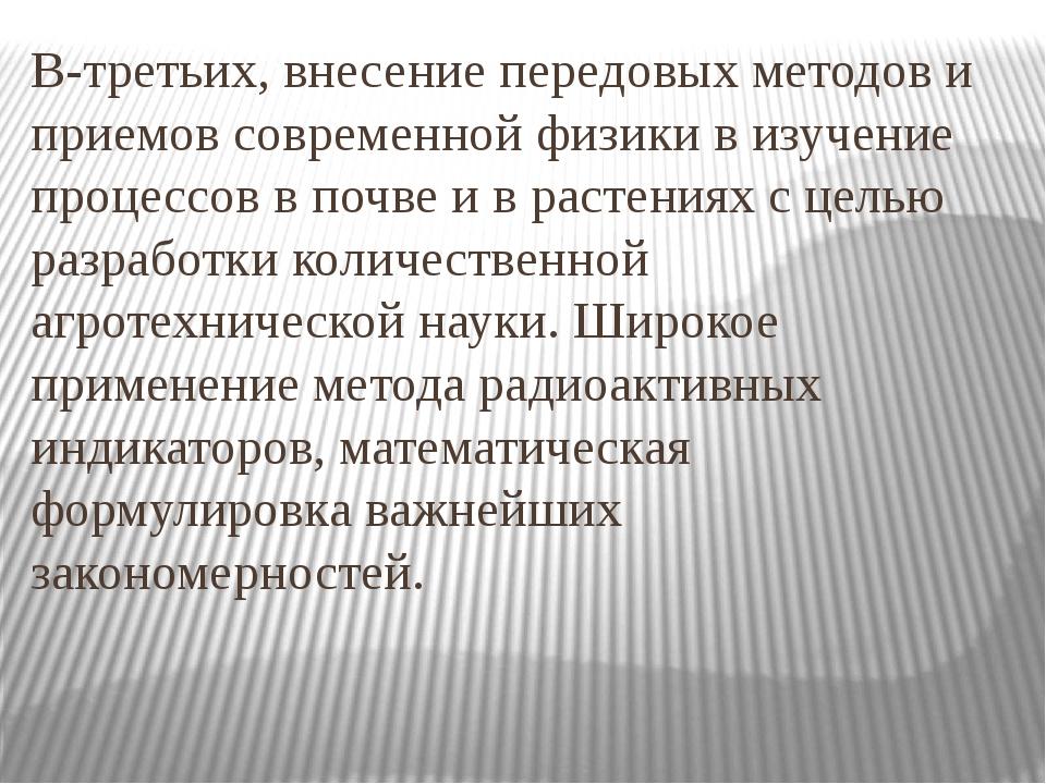 В-третьих, внесение передовых методов и приемов современной физики в изучение...
