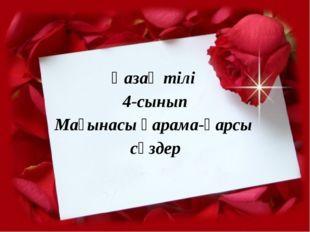 Қазақ тілі 4-сынып Мағынасы қарама-қарсы сөздер