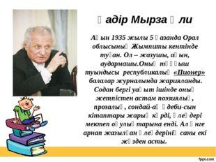 Ақын 1935 жылы 5 қазанда Орал облысының Жымпиты кентінде туған. Ол – жазушы,