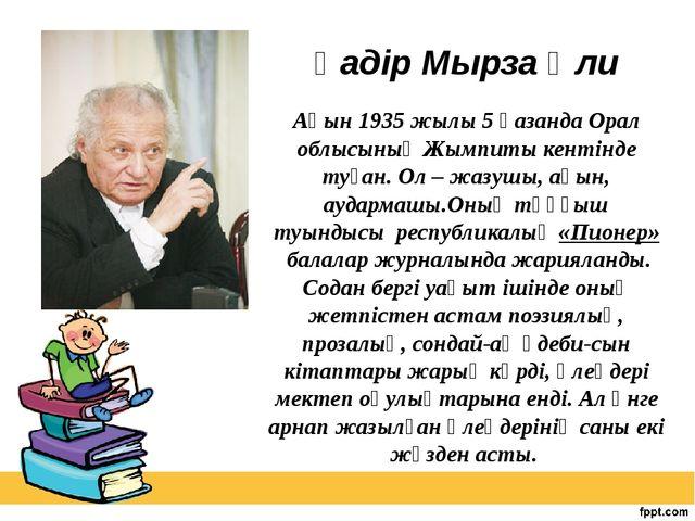 Ақын 1935 жылы 5 қазанда Орал облысының Жымпиты кентінде туған. Ол – жазушы,...