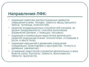 Направления ЛФК: коррекция наиболее распространенных дефектов (нарушения осан