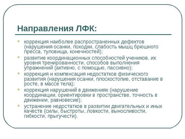 Направления ЛФК: коррекция наиболее распространенных дефектов (нарушения осан...