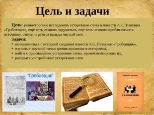 Цель: разносторонне исследовать устаревшие слова в повести А.С.Пушкина «Гроб