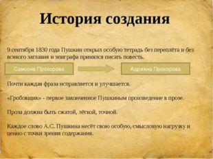 История создания 9 сентября 1830 года Пушкин открыл особую тетрадь без перепл