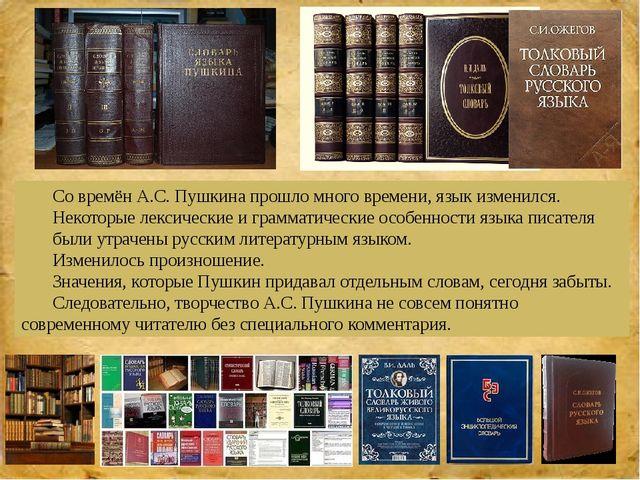Со времён А.С. Пушкина прошло много времени, язык изменился. Некоторые лексич...