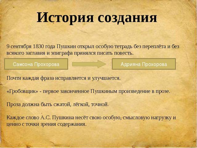 История создания 9 сентября 1830 года Пушкин открыл особую тетрадь без перепл...