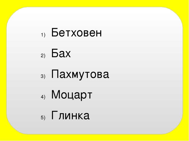 Бетховен Бах Пахмутова Моцарт Глинка