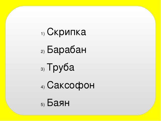 Скрипка Барабан Труба Саксофон Баян