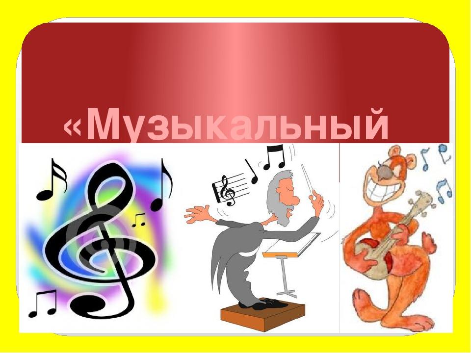 «Музыкальный КВН»