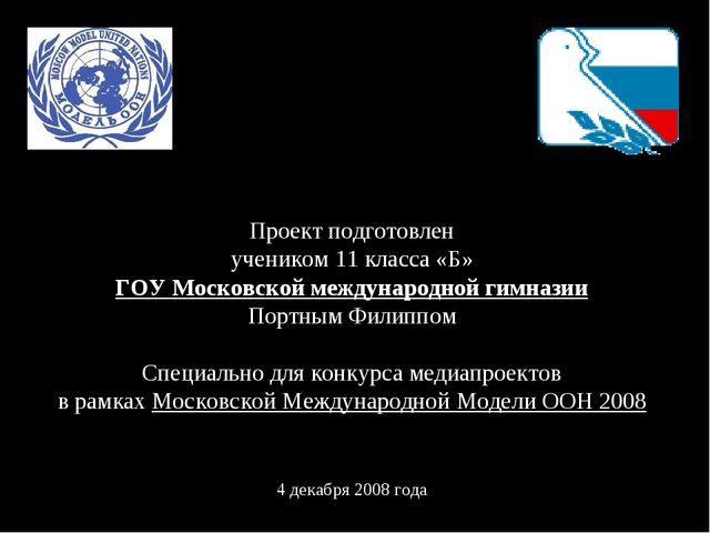 Проект подготовлен учеником 11 класса «Б» ГОУ Московской международной гимназ...
