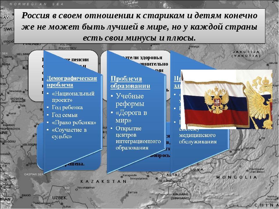 Россия в своем отношении к старикам и детям конечно же не может быть лучшей в...