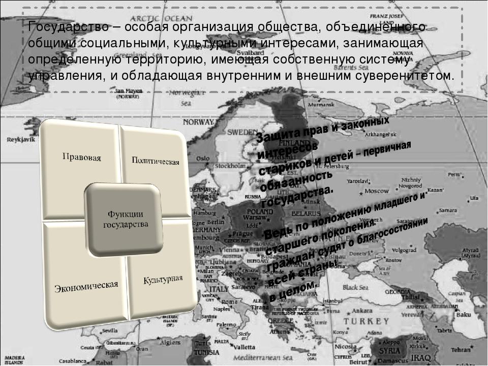 Государство – особая организация общества, объединенного общими социальными,...