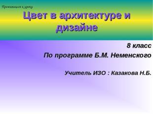 * Цвет в архитектуре и дизайне 8 класс По программе Б.М. Неменского Учитель И