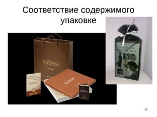 * Соответствие содержимого упаковке