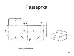 * Развертка Обычная коробка