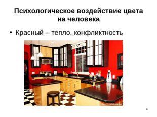 * Психологическое воздействие цвета на человека Красный – тепло, конфликтность