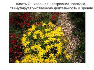 * Желтый – хорошее настроение, веселье, стимулирует умственную деятельность и
