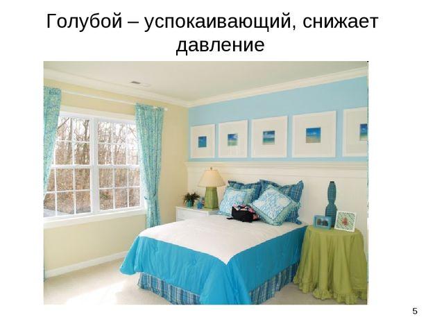 * Голубой – успокаивающий, снижает давление